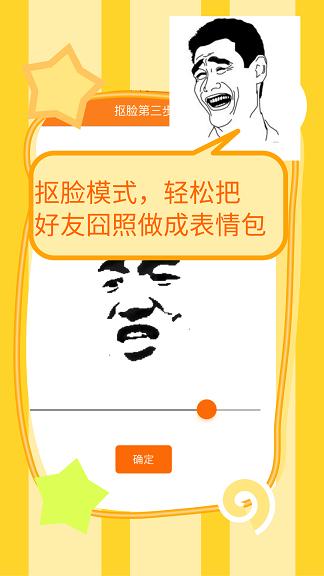 斗图表情制作器V7.0.1 安卓版