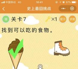 微信史上最�逄粽叫〕绦蛉肟谙略� 微信史上最�逄粽蕉�维码分享版下载V1.0