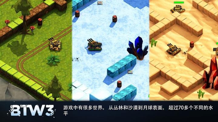 方块坦克大战3无限道具V1.16 破解版