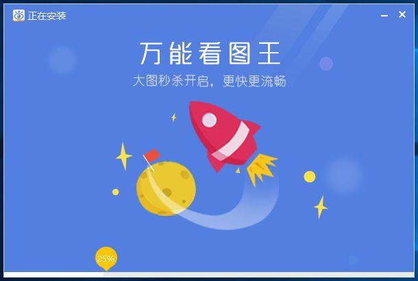 万能看图王v1.4.8.03281 官方版