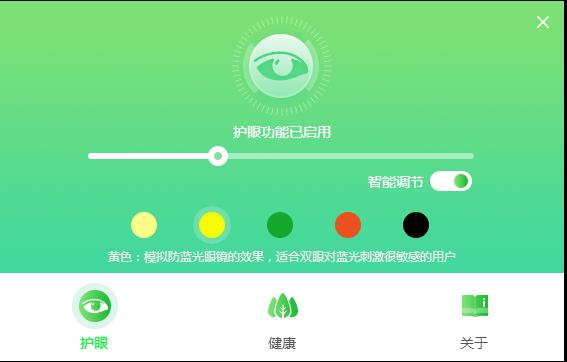 护眼精灵V1.0.425.1100 官方版