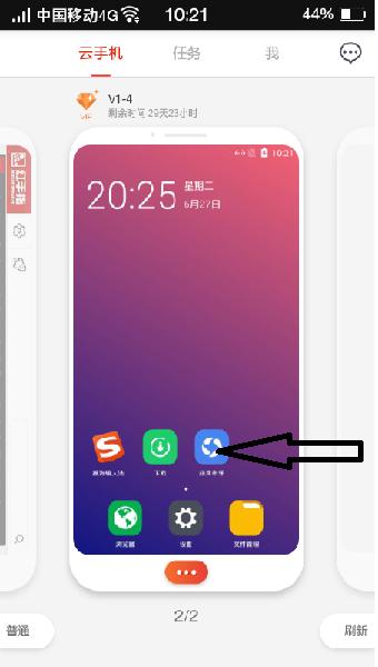 QQ华夏免root挂机刷战魂升级资源红手指辅助V2.1.54 安卓版