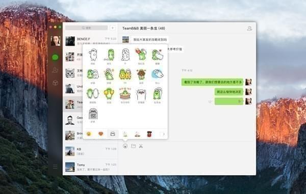 微信V2.3.12 Mac版