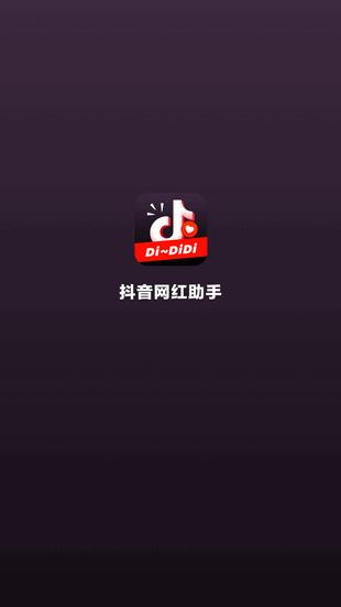 抖音网红助手V1.0.0 安卓版
