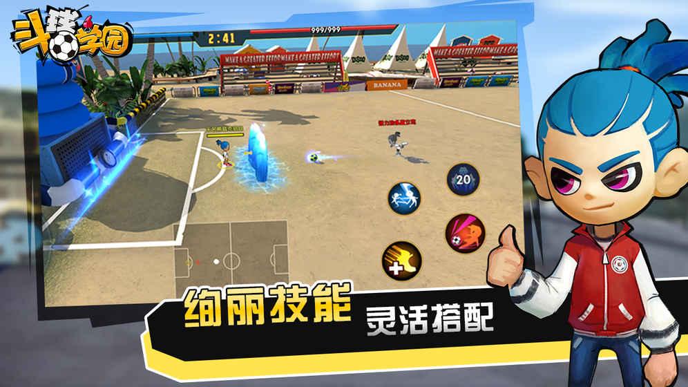 斗球学园V1.0 安卓版