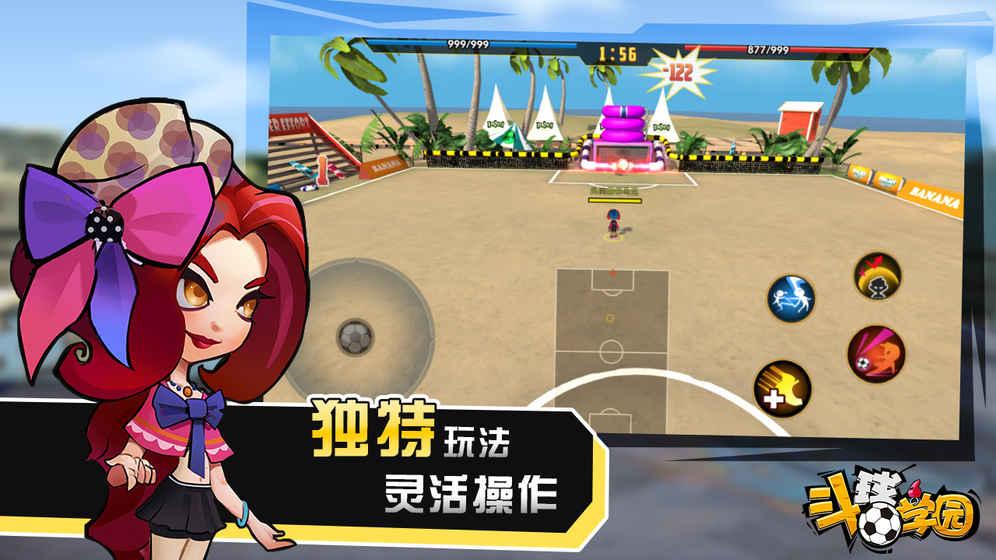 斗球学园V1.0 苹果版