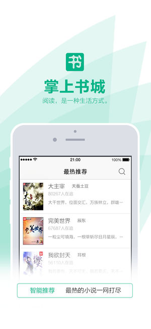 小说阅读器V3.0.0 苹果版