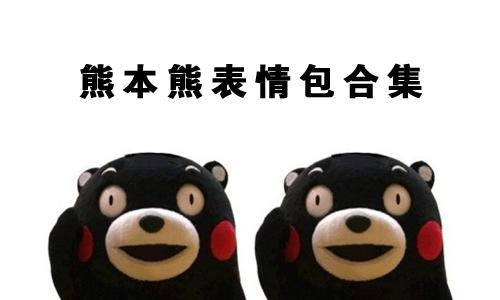 熊本熊表情包