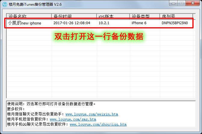 微信记录导出助手V20180501 电脑版