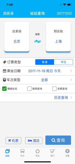 路路通时刻表V2.2.3 苹果版