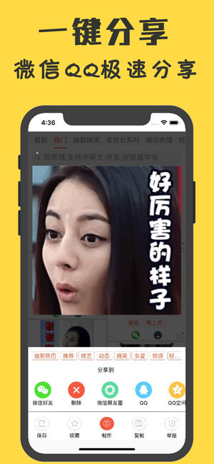表情inV3.6 安卓版