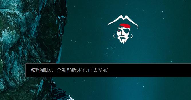 BTpirate(BT海盗)v3.2 最新版