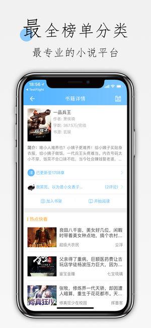 文香小说V1.0 苹果版
