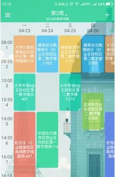 青藤课程表V0.6.0 安卓版
