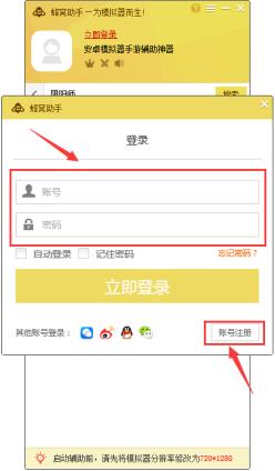 小虾米闯江湖手游电脑版辅助安卓模拟器专属工具V1.9.5 免费版