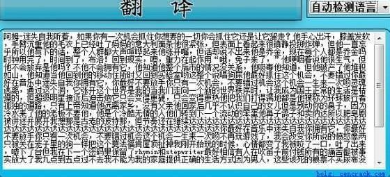 CenCrack翻译v2018 最新版