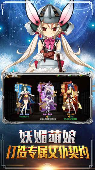 御宅幻想V1.0 安卓版