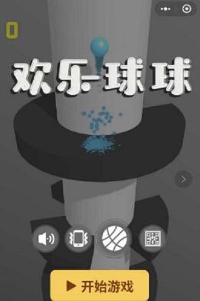 微信欢乐球球辅助脚本V1.0 安卓版
