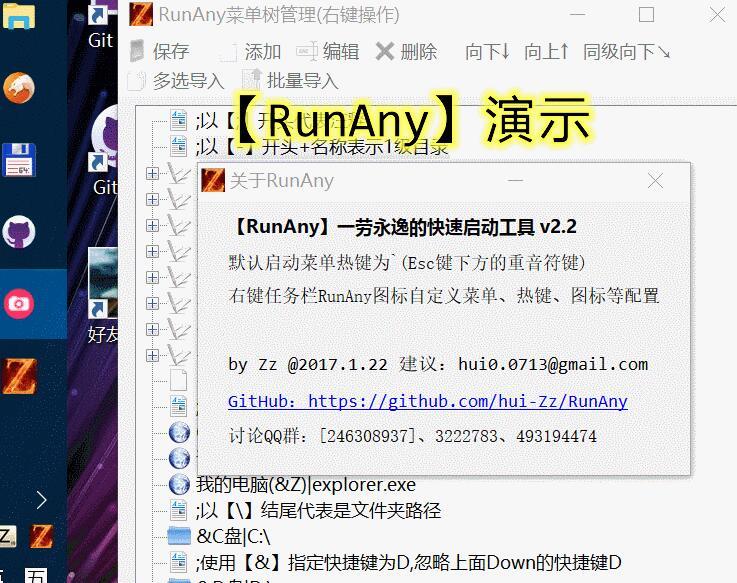 RunAnyv2018 绿色版