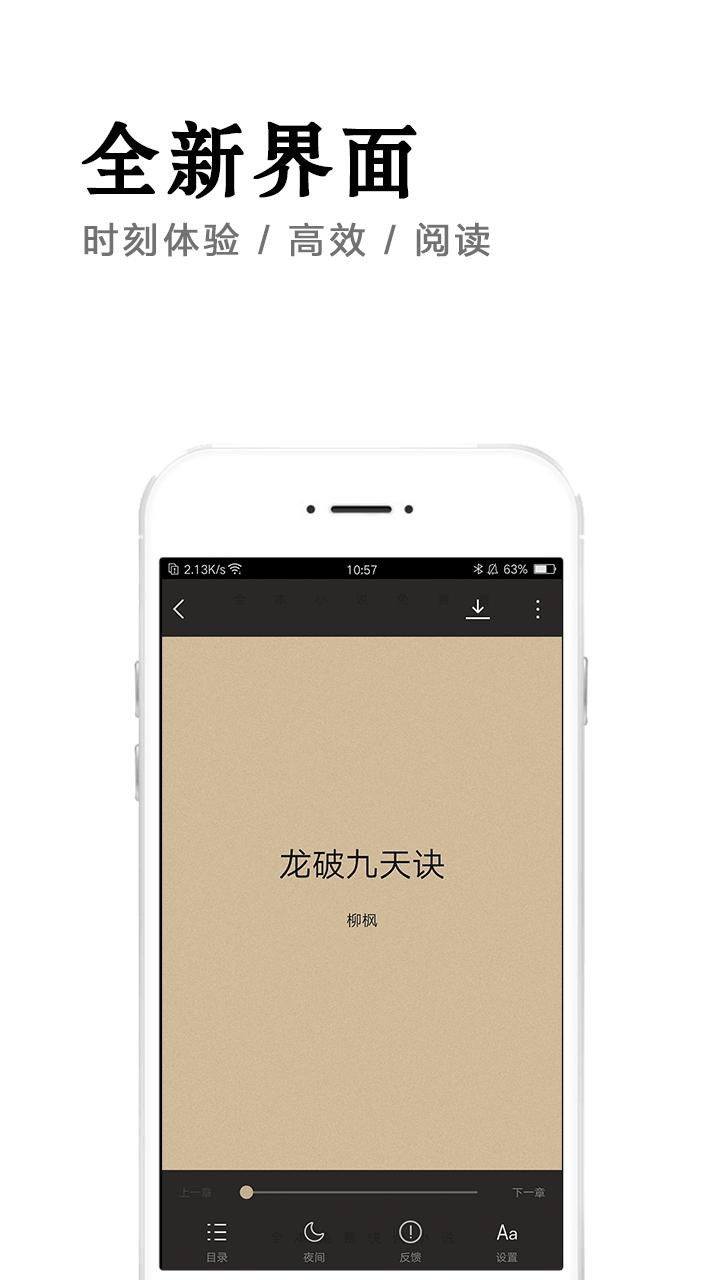 全本免费快读小说V1.2.3 安卓版