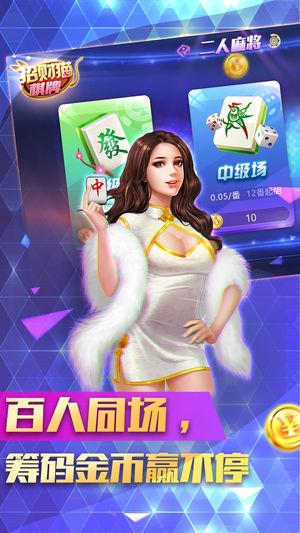 招财猫棋牌V1.0 苹果版