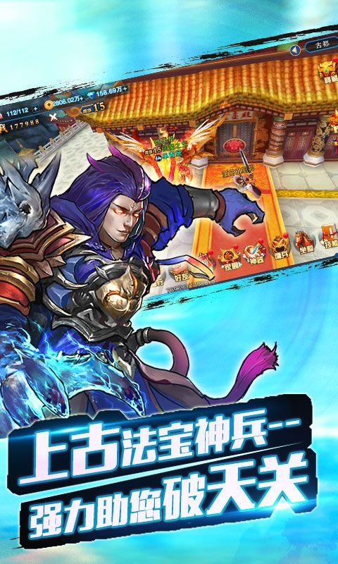 御剑封魔传V3.1.0 手机版
