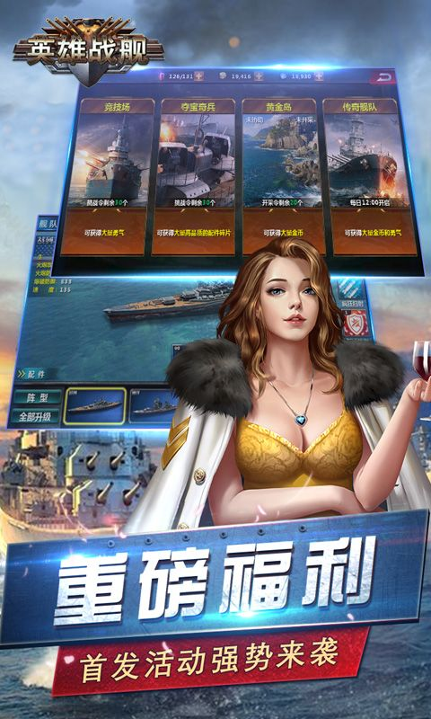 英雄战舰V1.0.0 最新版