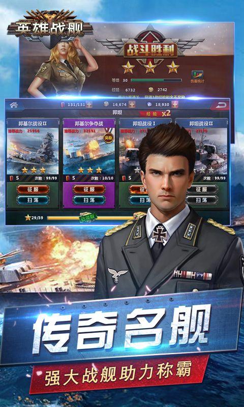 英雄战舰V1.0.0 变态版