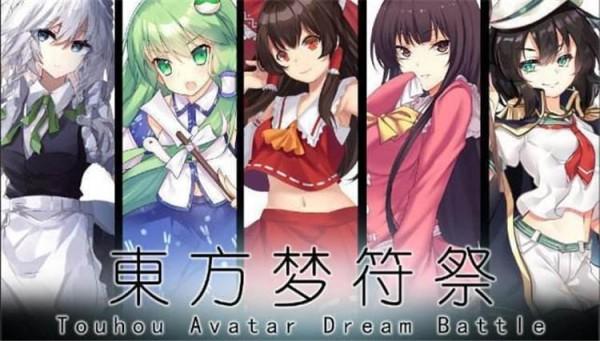 东方梦符祭V1.0 免费版