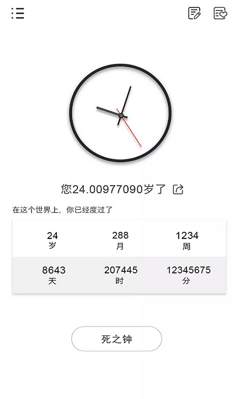 时光简记V6.00.1 安卓版
