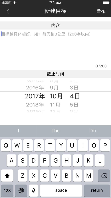 时光简记V2.0.7 iPhone版