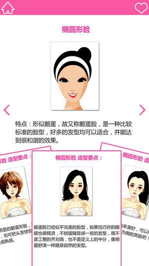 看脸型选发型V2.2.1 苹果版