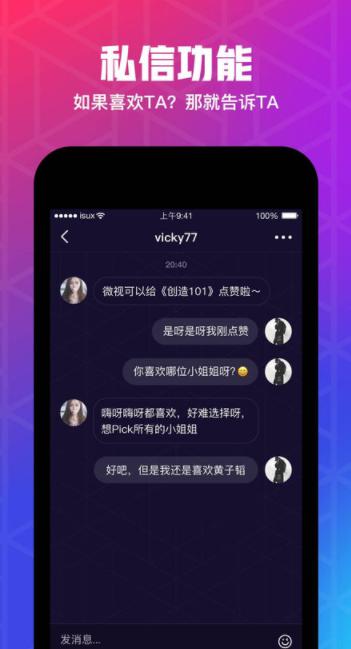 微视短视频V1.0 ios版