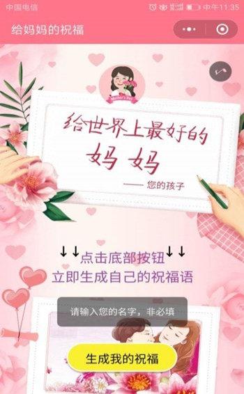 母亲节给妈妈的祝福小程序入口V1.0 安卓版