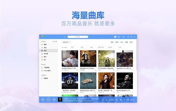 酷狗音乐V2.6.0 mac版