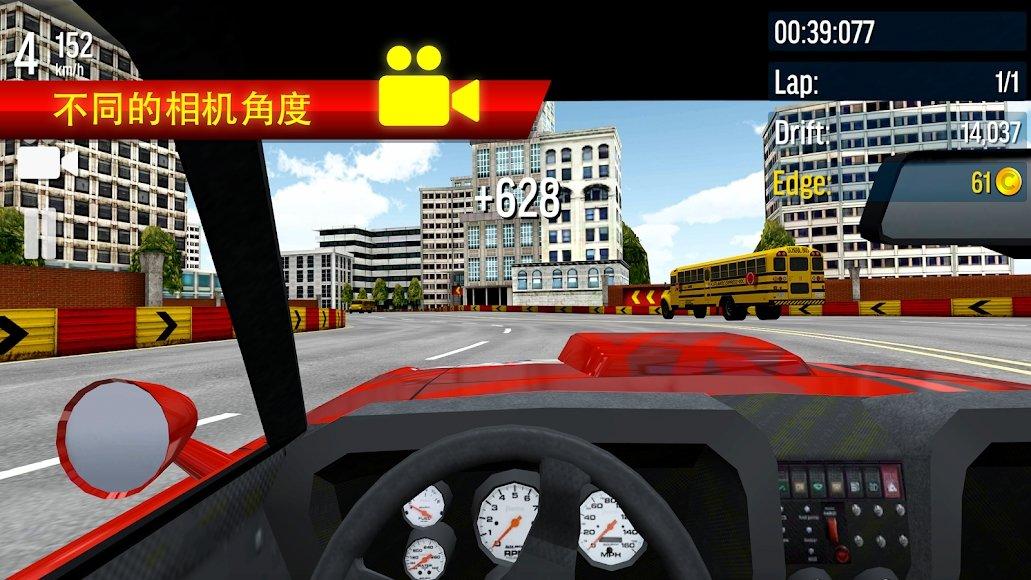 极限漂移城市V2.65 安卓版
