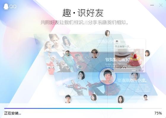 腾讯QQv9.0.3.23719 最新版