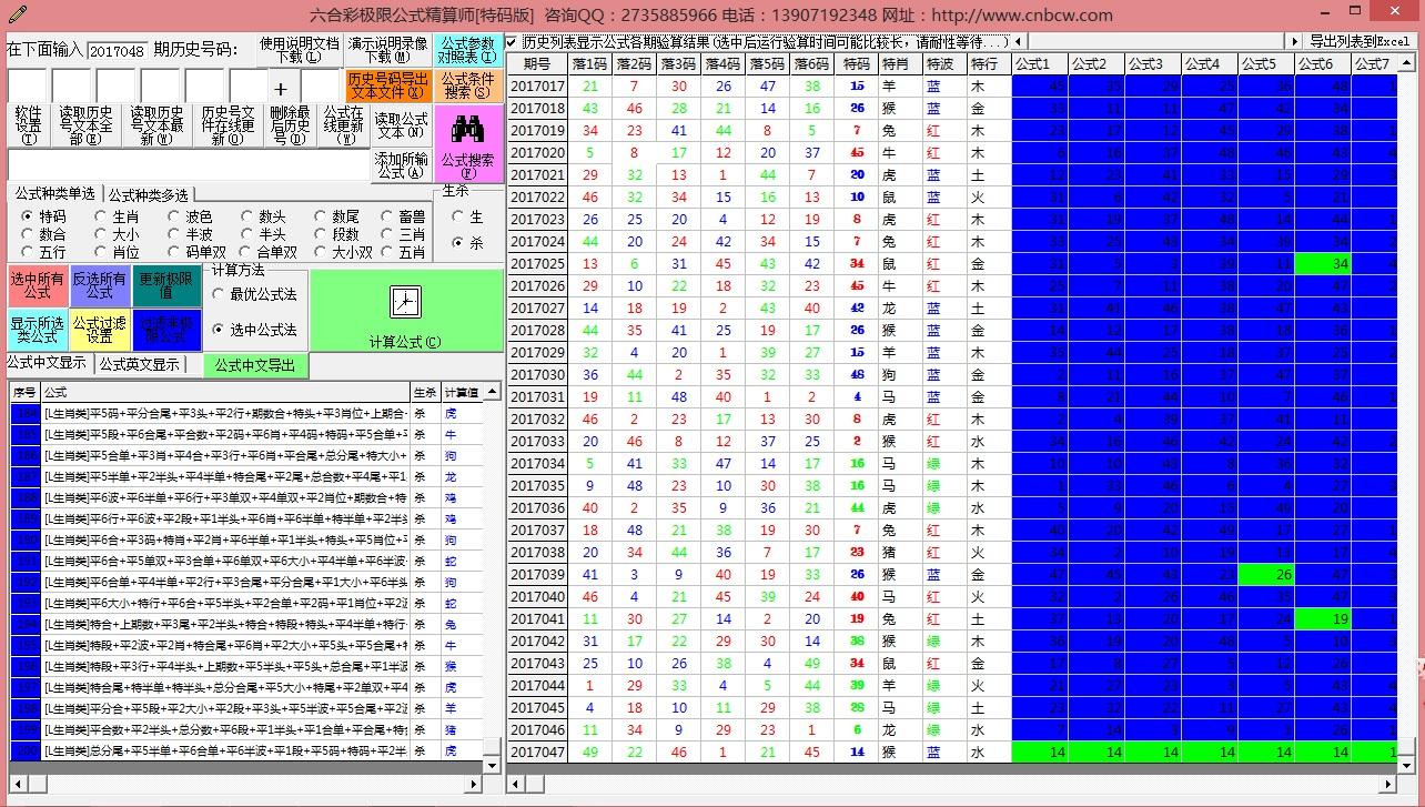 国风六合一极限公式精算师V20180508 官方版