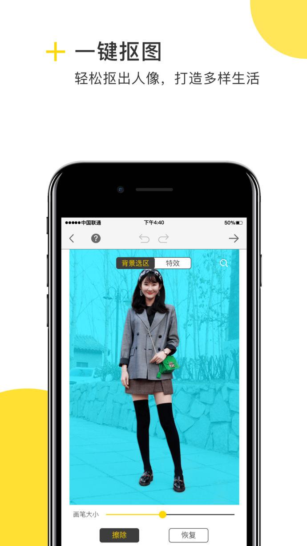 么么照V1.3.4 iPhone版