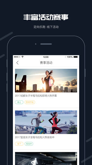 步道乐跑V2.3.4 苹果版
