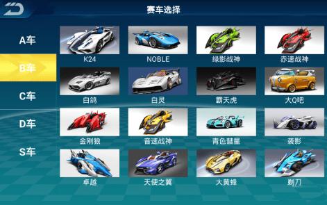 QQ飞车皮肤美化V1.0 安卓版