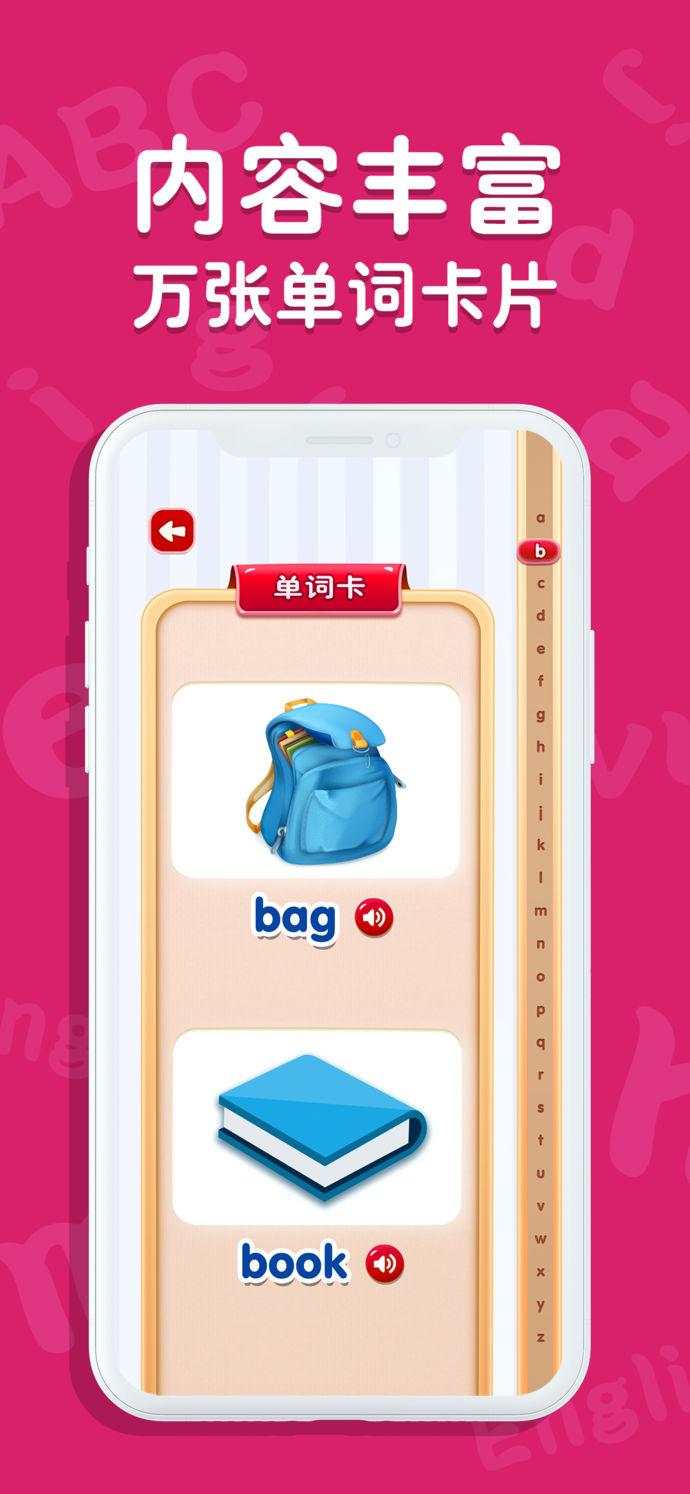 吉米猫英语V3.0 iPhone版