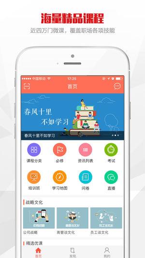 公交在线学习V1.1.2 苹果版