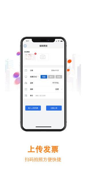 移动账务V1.0 苹果版