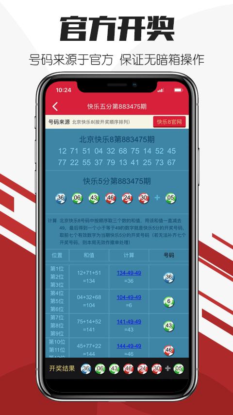 日日博彩票V1.0 苹果版