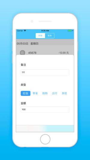 038计划平台V1.0.1 苹果版