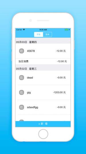 038计划平台V1.0 安卓版