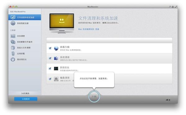 MacBoosterV6.0.6 mac版