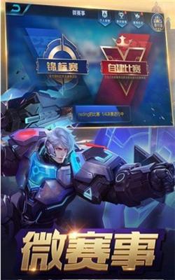 王者荣耀2018kpl兑换限定皮肤工具V1.0 安卓版