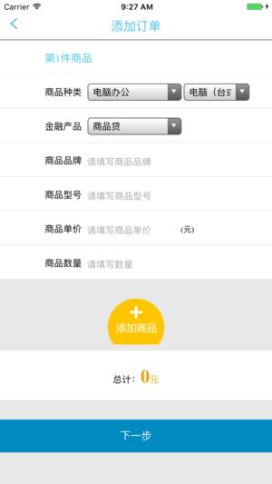 马上销售V3.2.7 苹果版